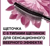 Тушь для ресниц SENSATIONAL/Интенсивно-черный/9,5мл